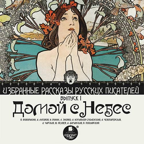 Коллектив авторов Домой с небес (сборник)
