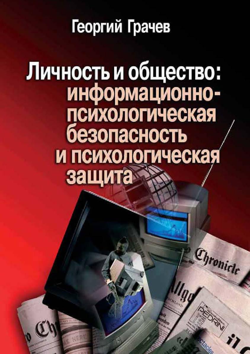 Георгий Грачев Личность и общество: информационно-психологическая безопасность и психологическая защита механизмы психологической защиты