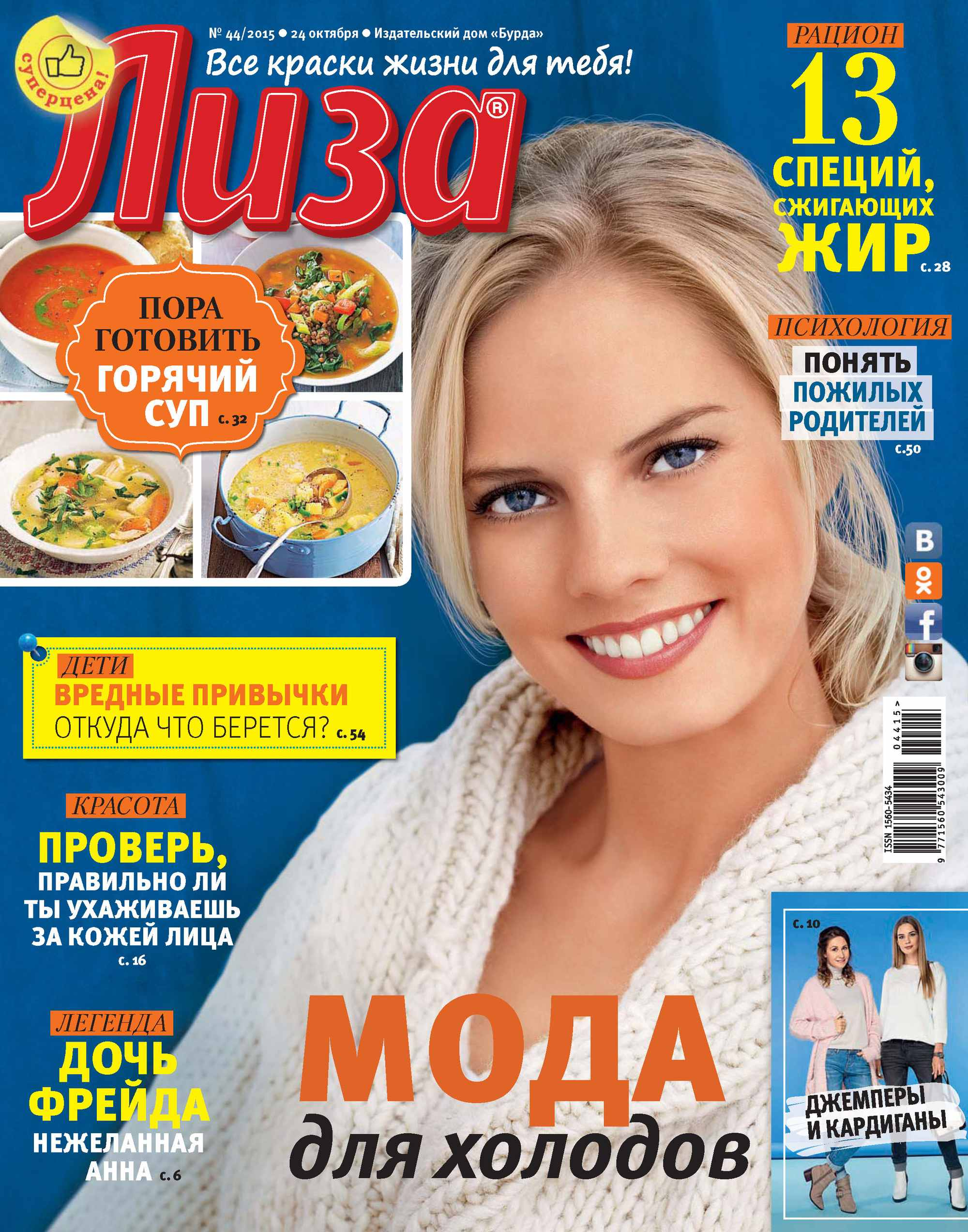 ИД «Бурда» Журнал «Лиза» №44/2015 ид бурда журнал лиза 37 2015