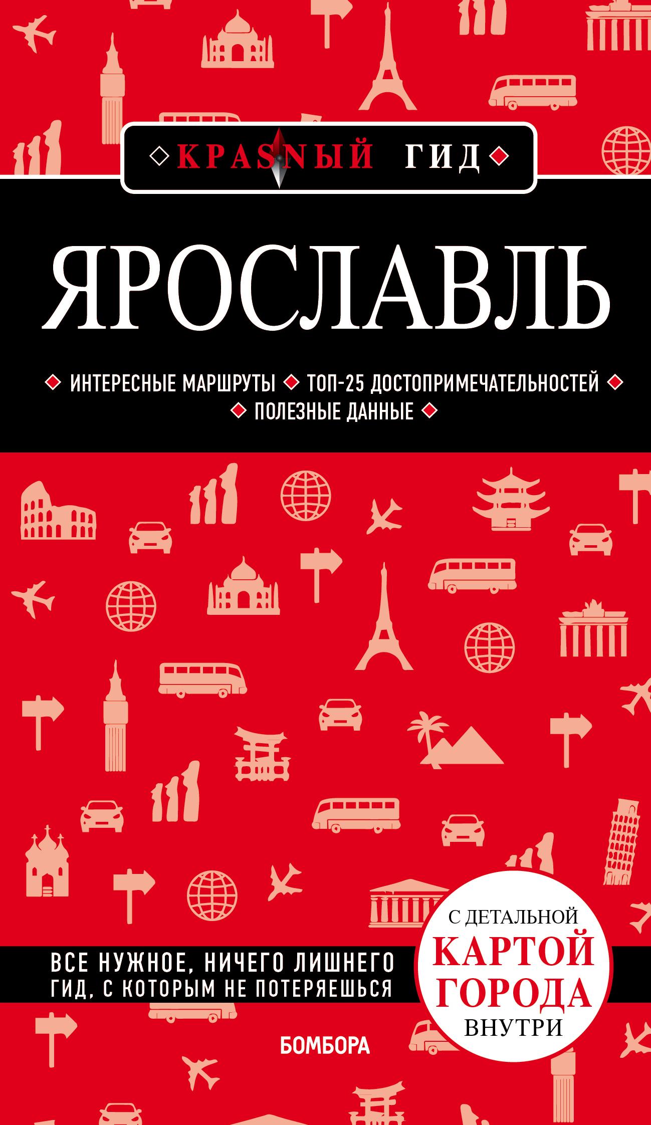 Н. Б. Леонова Ярославль. Путеводитель ярославль карта города