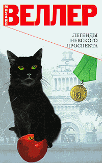 Михаил Веллер Легенда о теплоходе «Вера Артюхова» недорого