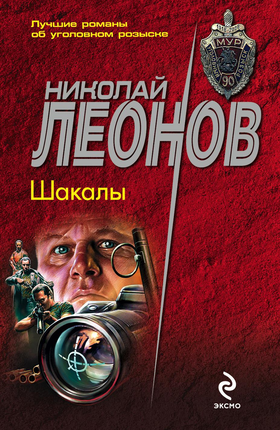 Николай Леонов Шакалы