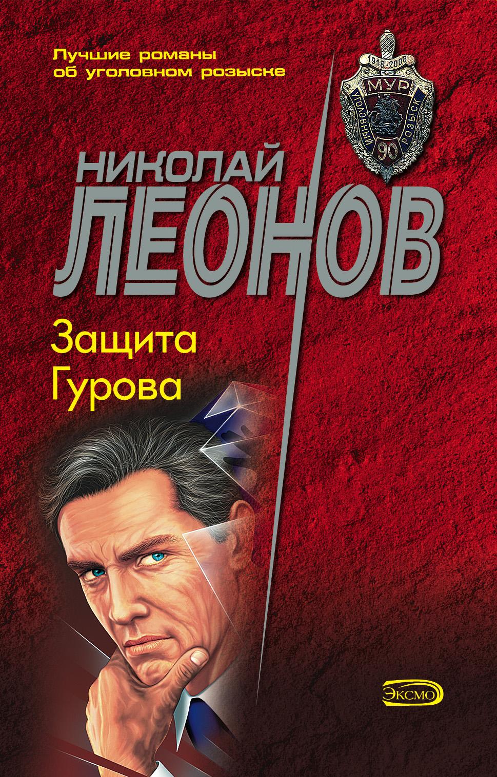 Николай Леонов Защита Гурова защита гурова