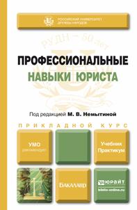 Нина Петровна Новикова Профессиональные навыки юриста. Учебник и практикум для прикладного бакалавриата цены