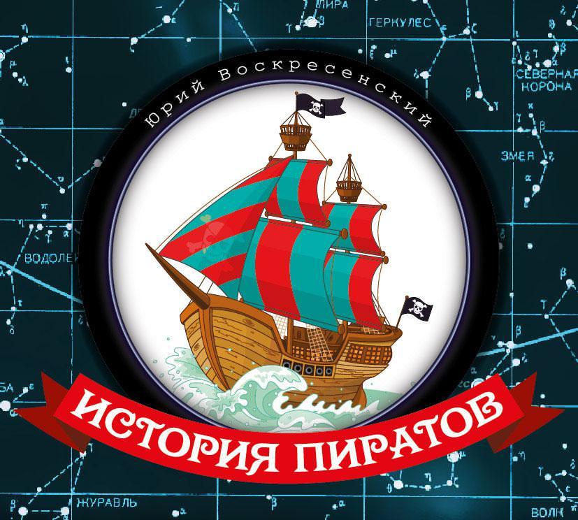 История пиратов