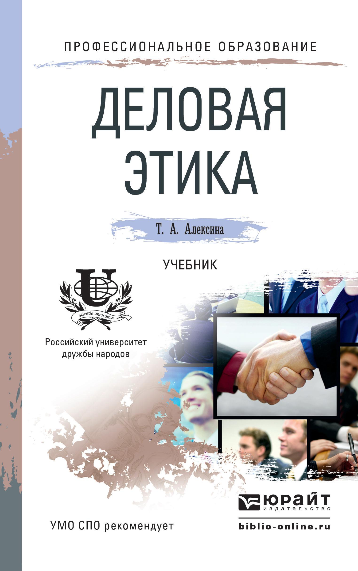 Татьяна Алексеевна Алексина Деловая этика. Учебник для СПО деловая литература про бизнес