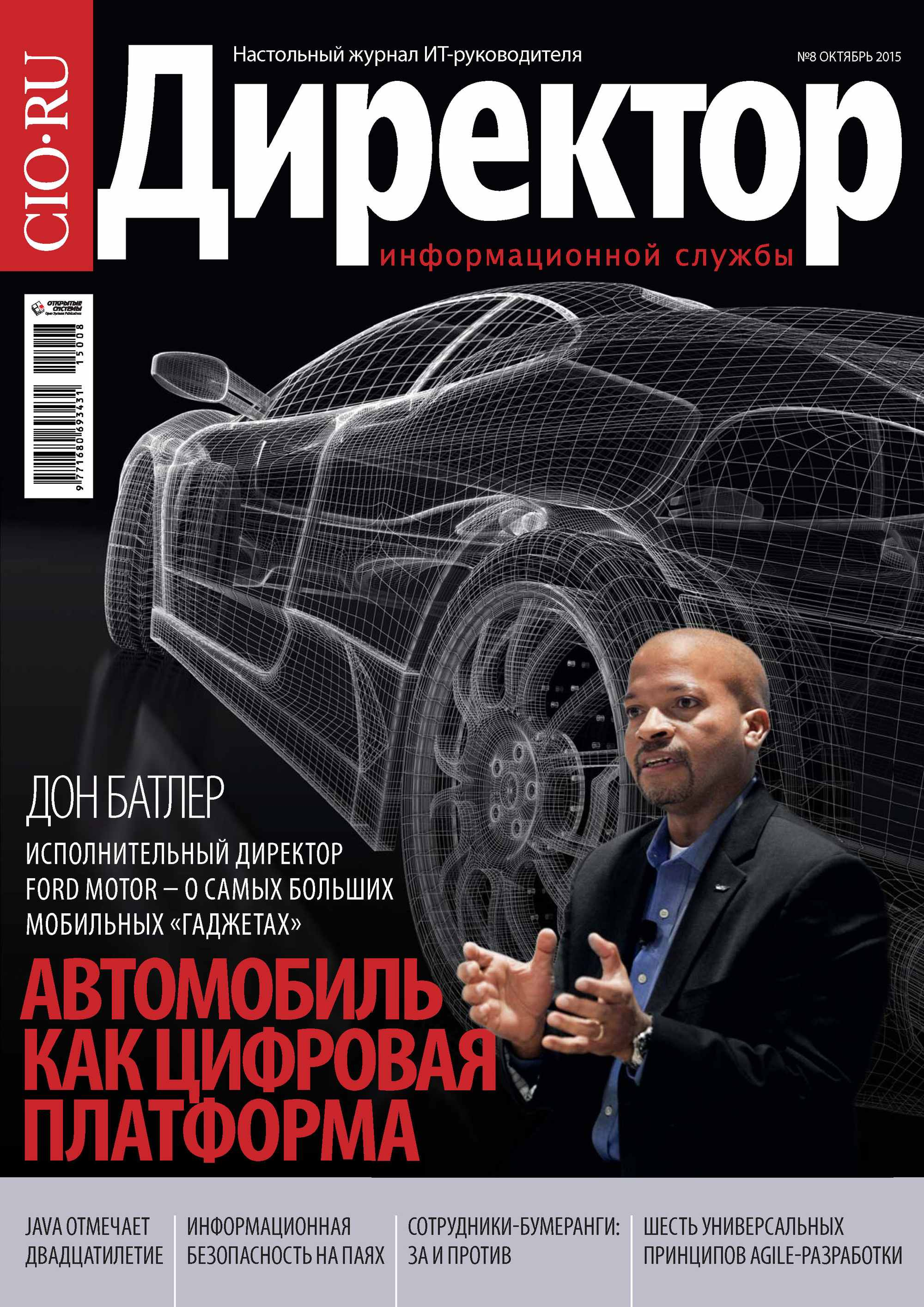 Открытые системы Директор информационной службы №08/2015