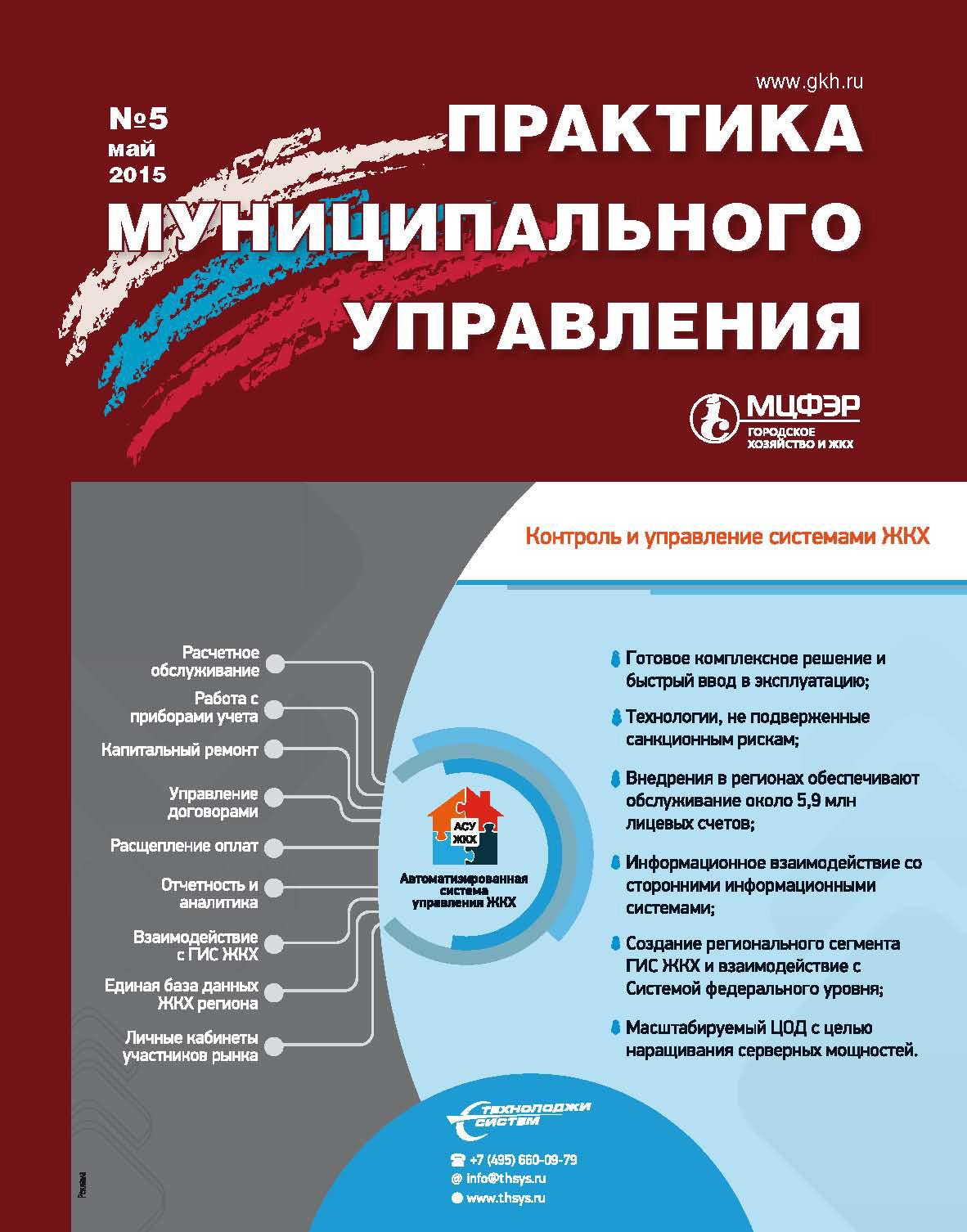 Отсутствует Практика муниципального управления № 5 2015