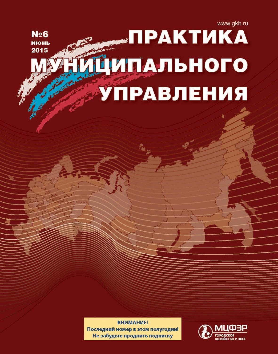 Отсутствует Практика муниципального управления № 6 2015 коллектив авторов инфраструктура муниципальных образований
