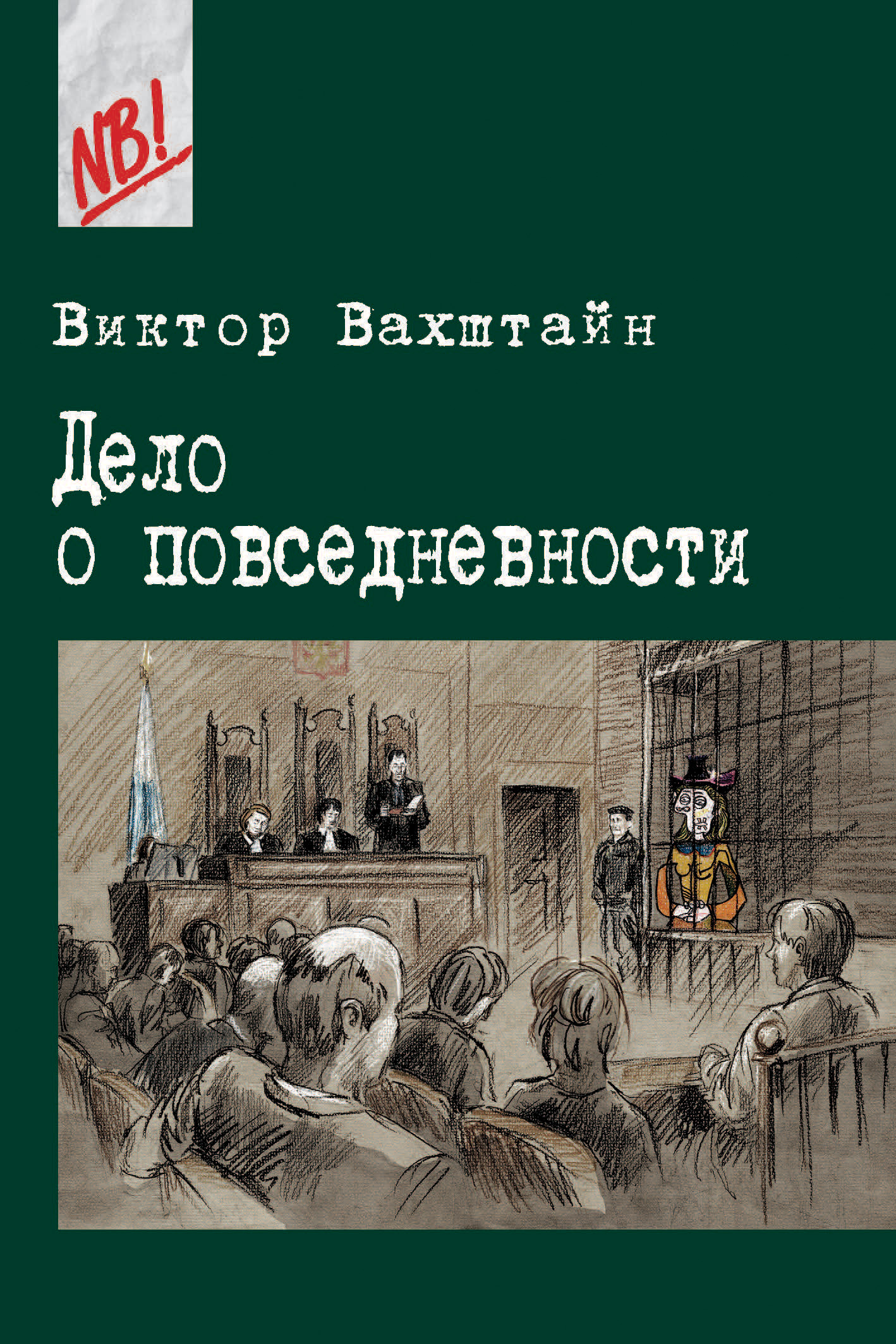 Виктор Вахштайн Дело о повседневности