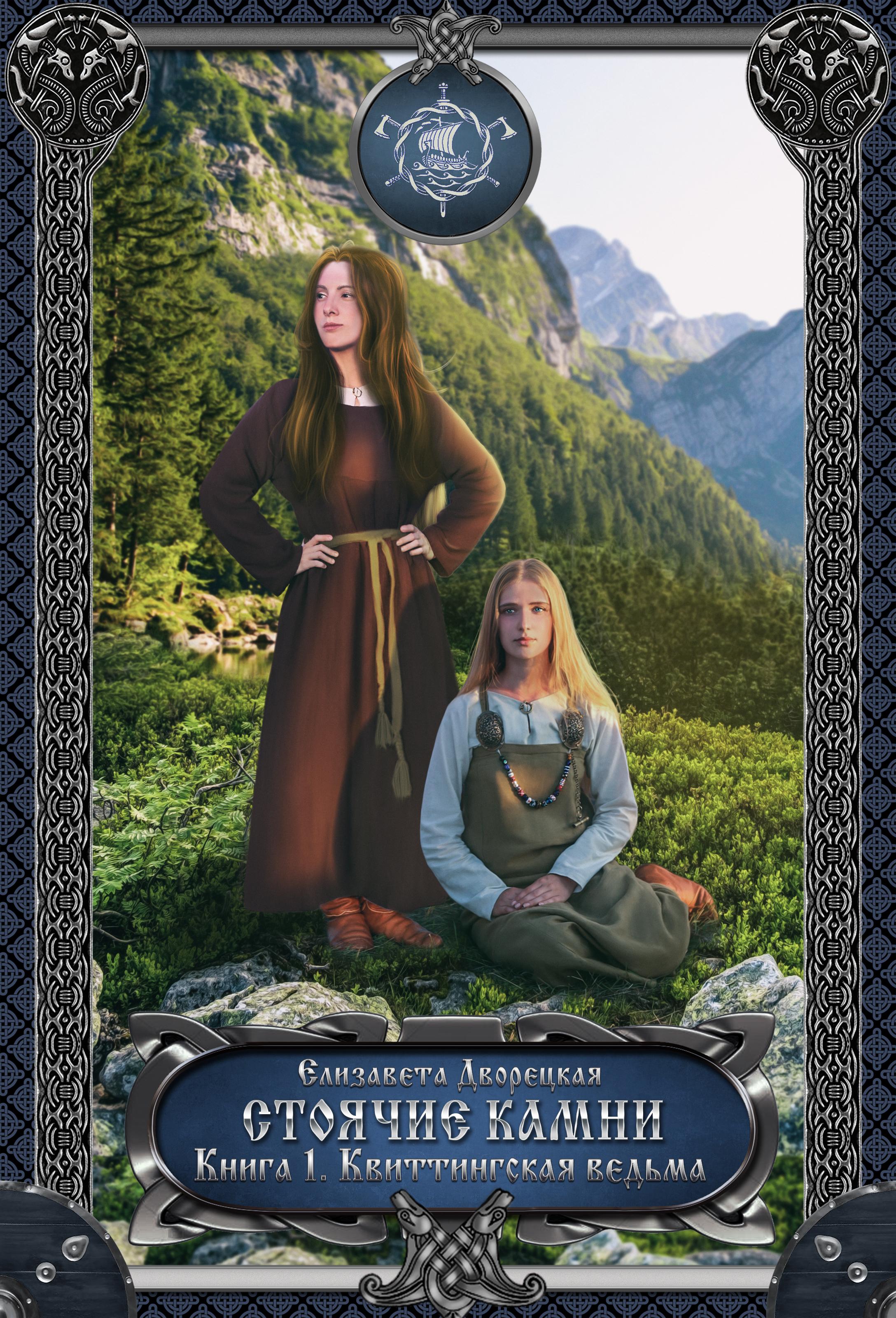 Стоячие камни. Книга 1: Квиттинская ведьма_Елизавета Дворецкая