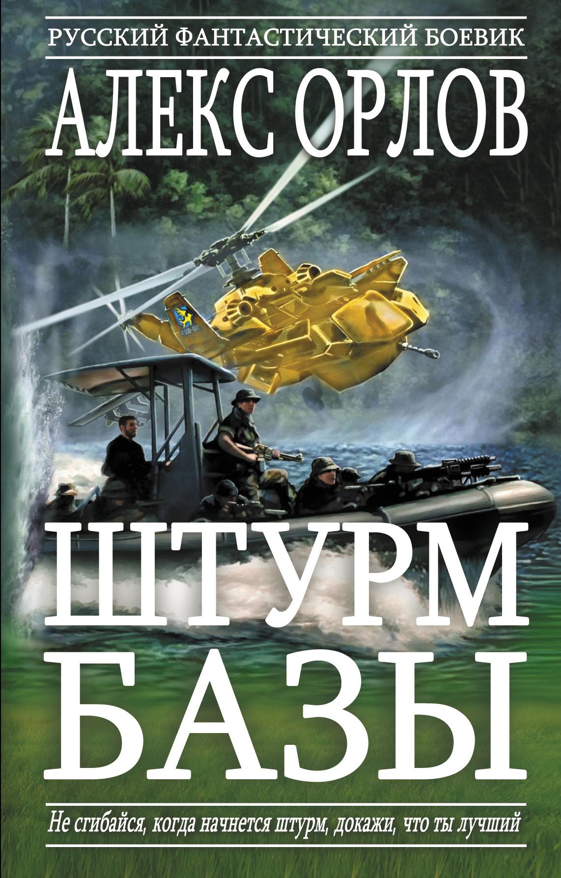 Алекс Орлов Штурм базы разведчики