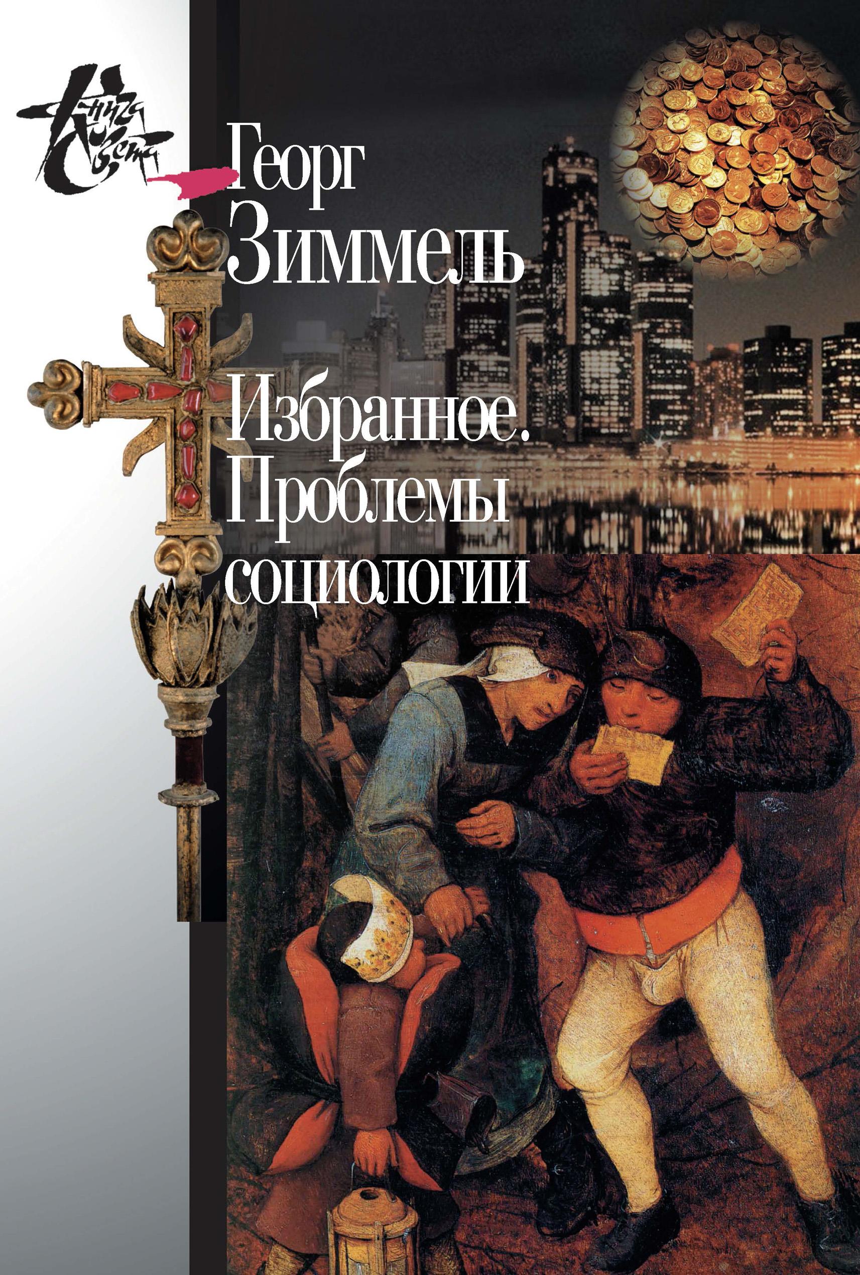 Георг Зиммель Избранное. Проблемы социологии