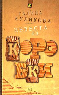 Невеста из коробки ( Галина Куликова  )