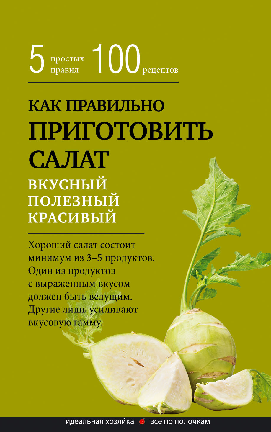 Сборник рецептов Как правильно приготовить салат. Пять простых правил и 100 рецептов цена