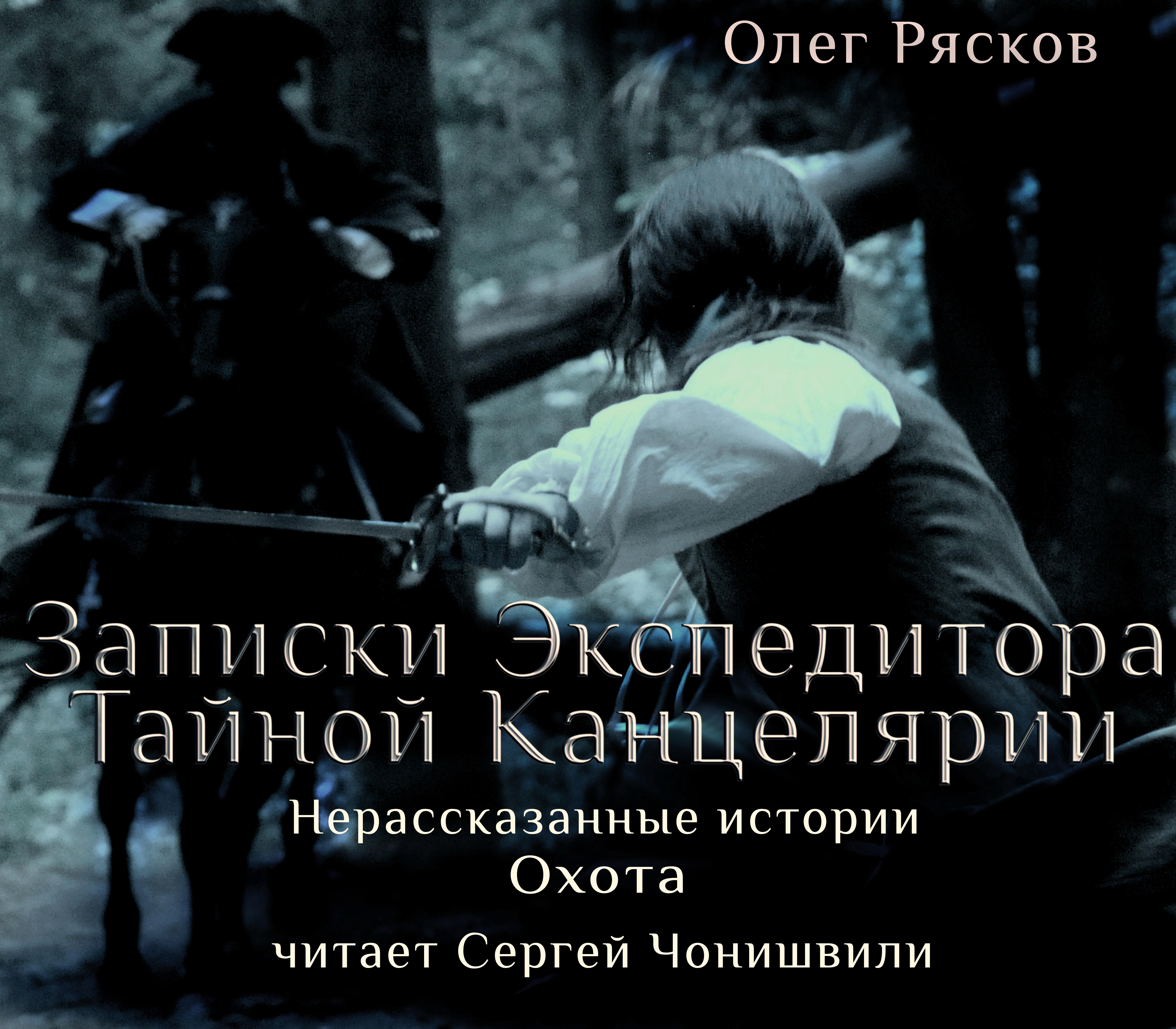 Олег Рясков Нерассказанные истории. Охота цена