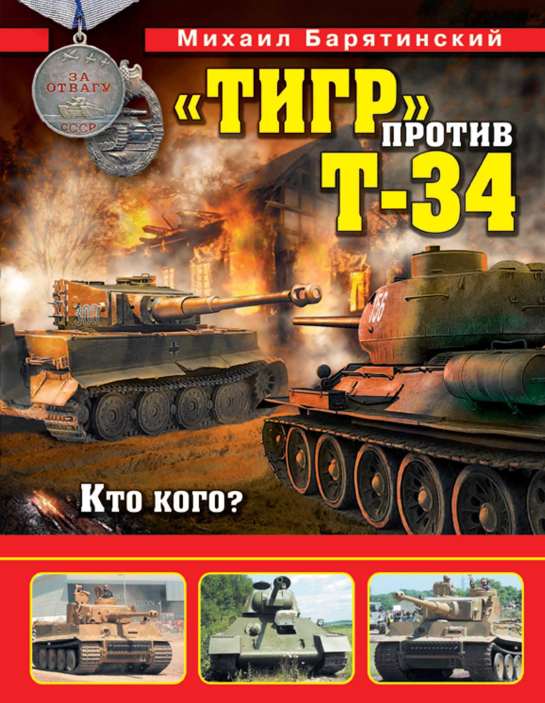 Михаил Барятинский «Тигр» против Т-34. Кто кого? сенчищева т это кто