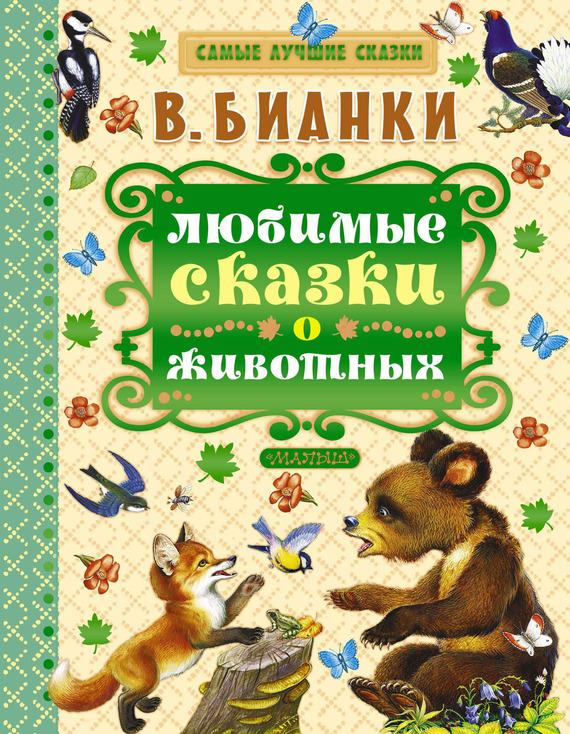 Виталий Бианки Любимые сказки о животных в бианки любимые сказки о животных