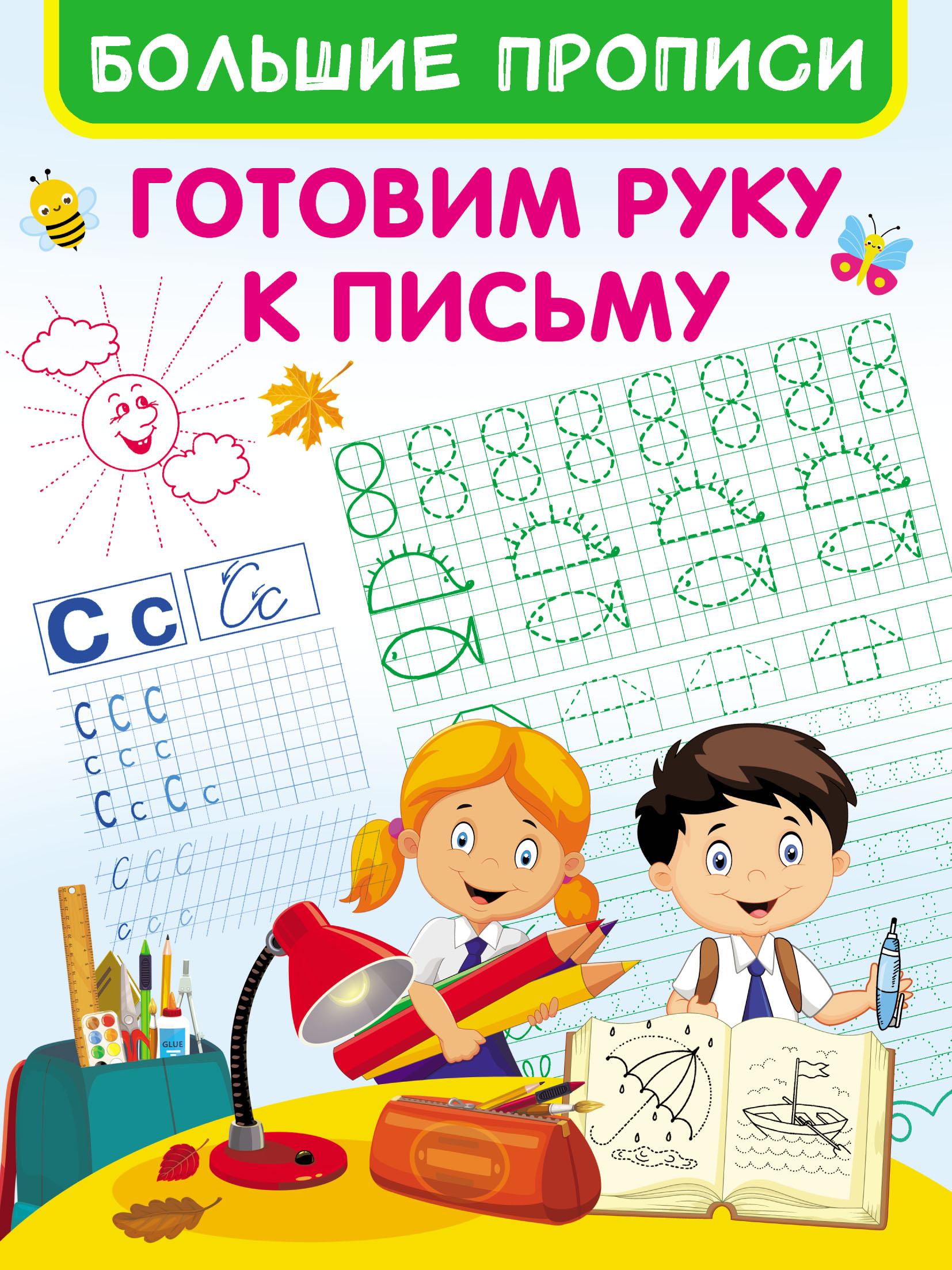Отсутствует Готовим руку к письму готовим руку к письму пишем буквы первая тетрадь отличника буквы прописи комплект из 4 книг