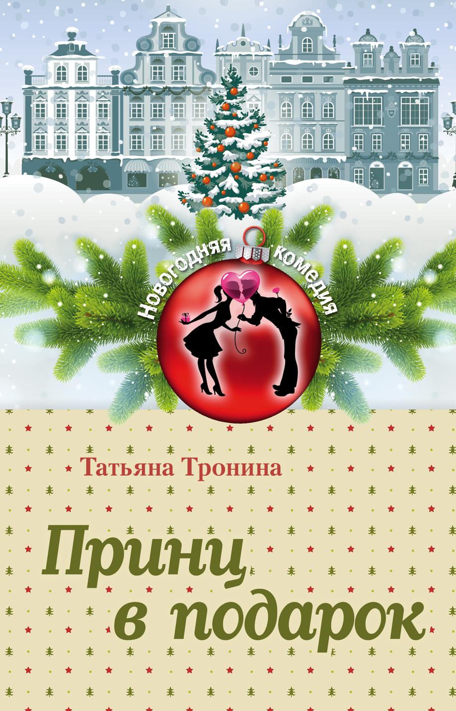 Татьяна Тронина Принц в подарок цена 2017