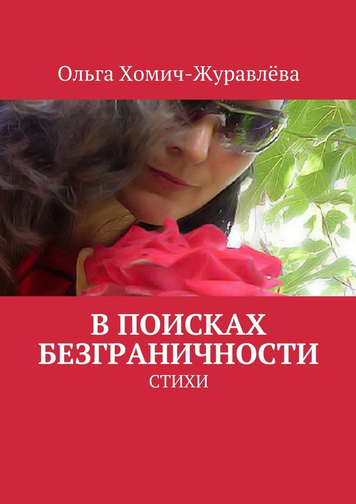 Ольга Хомич-Журавлёва Впоисках безграничности ольга реймова сквозь призму времени