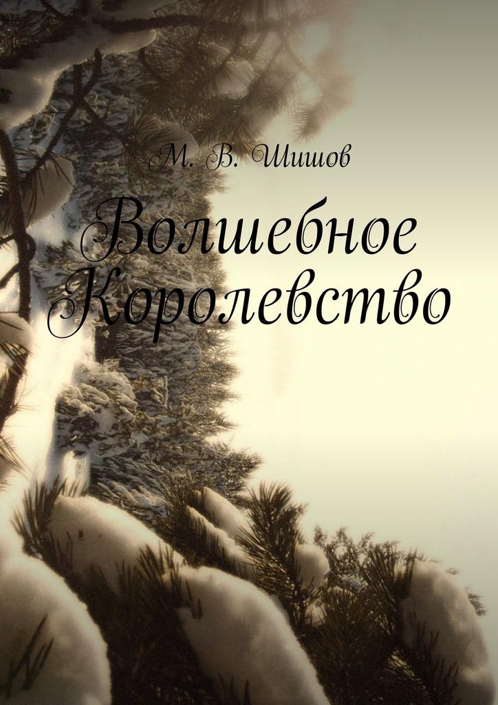 Максим Валерьевич Шишов Волшебное Королевство