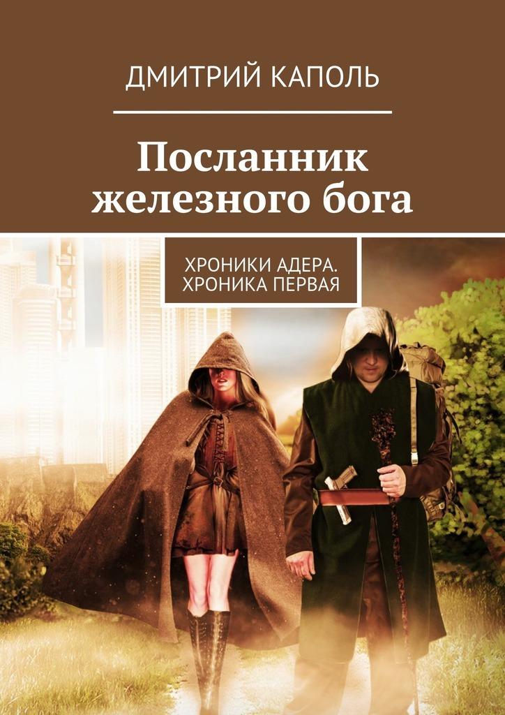 Дмитрий Каполь Посланник железногобога дмитрий каполь незрячая рассказ isbn 9785448348457