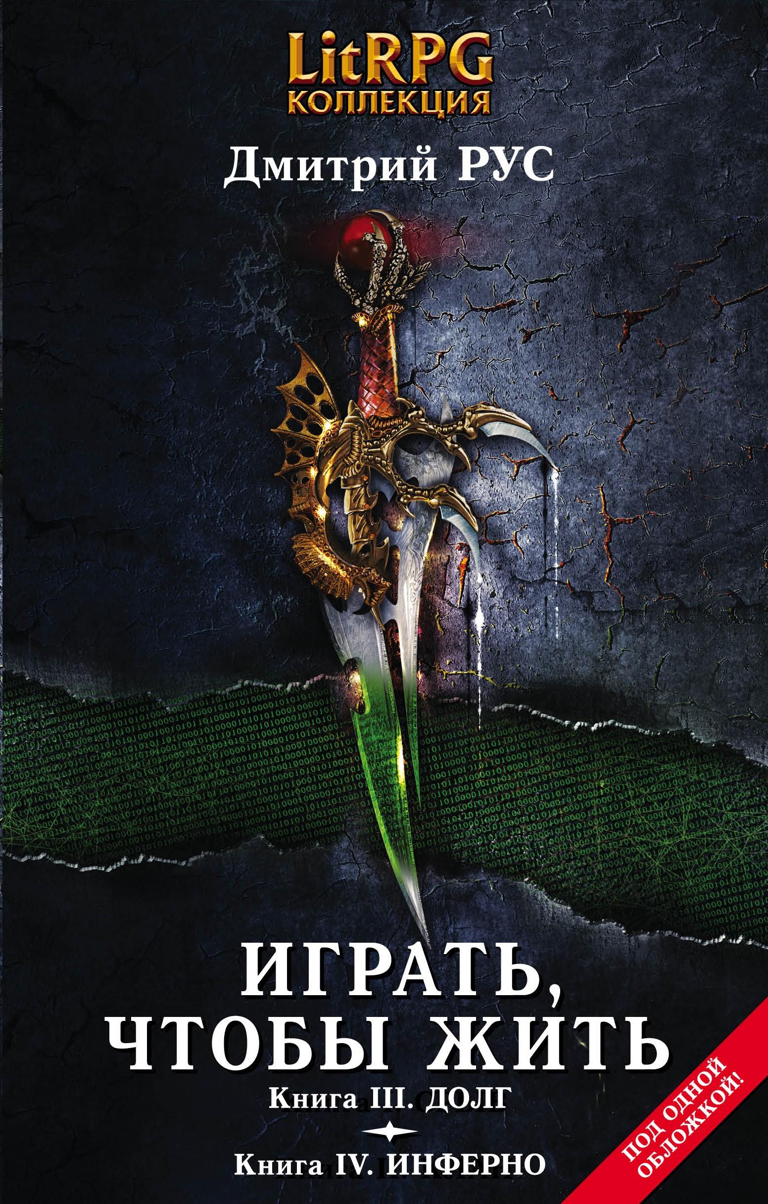 Дмитрий Рус Играть, чтобы жить. Кн. III. Долг. Кн. IV. Инферно цена 2017