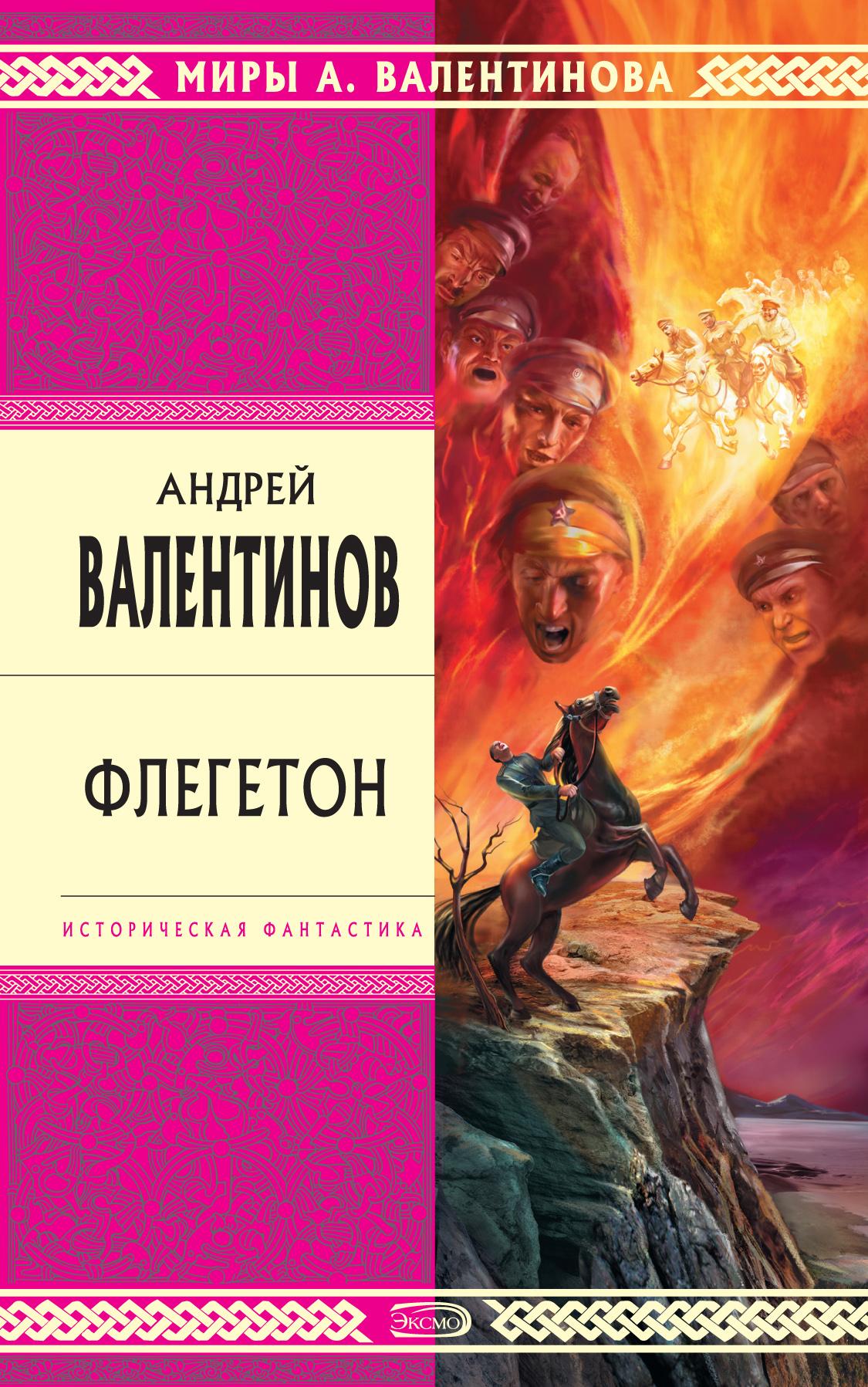 Андрей Валентинов Флегетон федор гладков о литературе