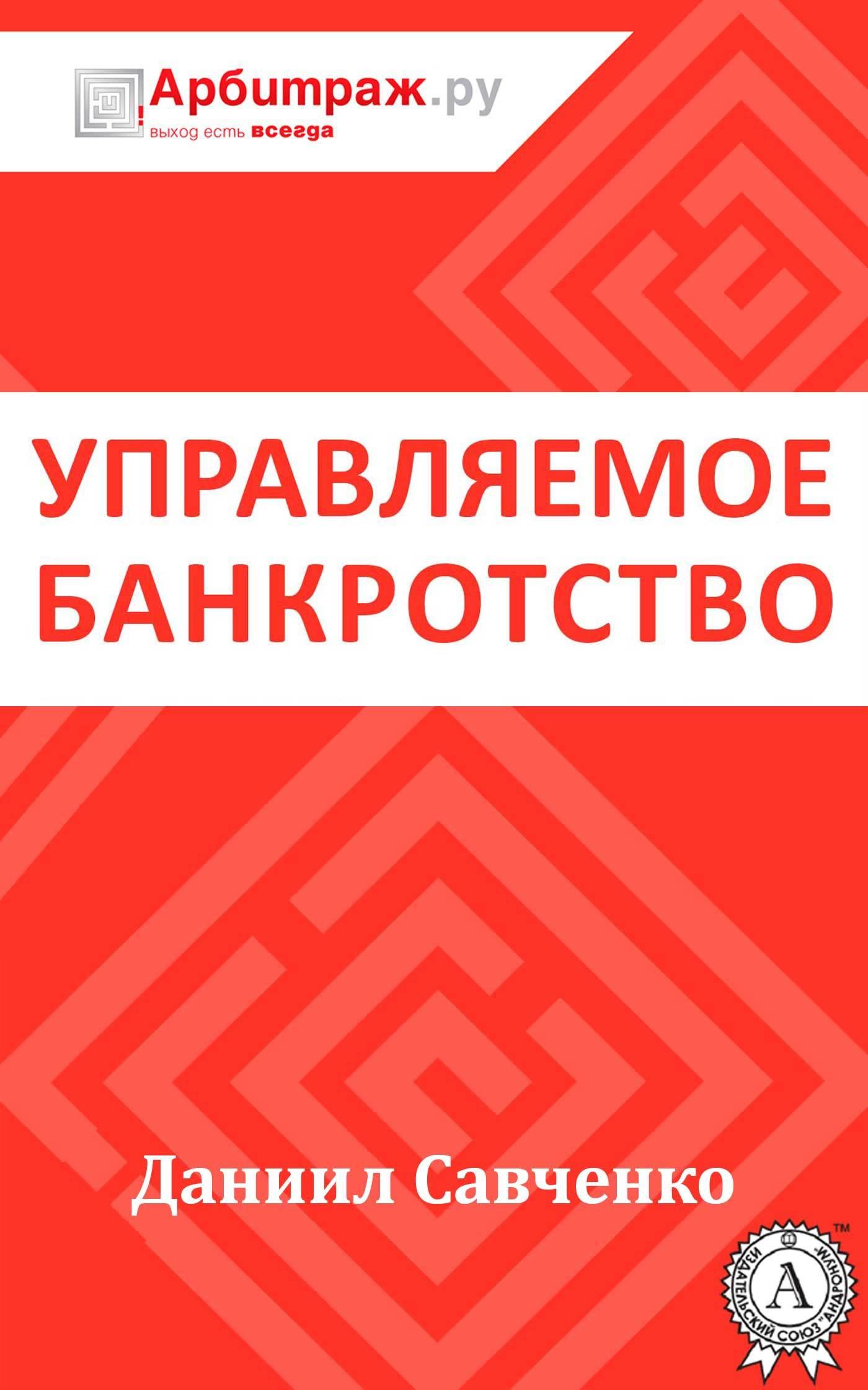 фото обложки издания Управляемое банкротство