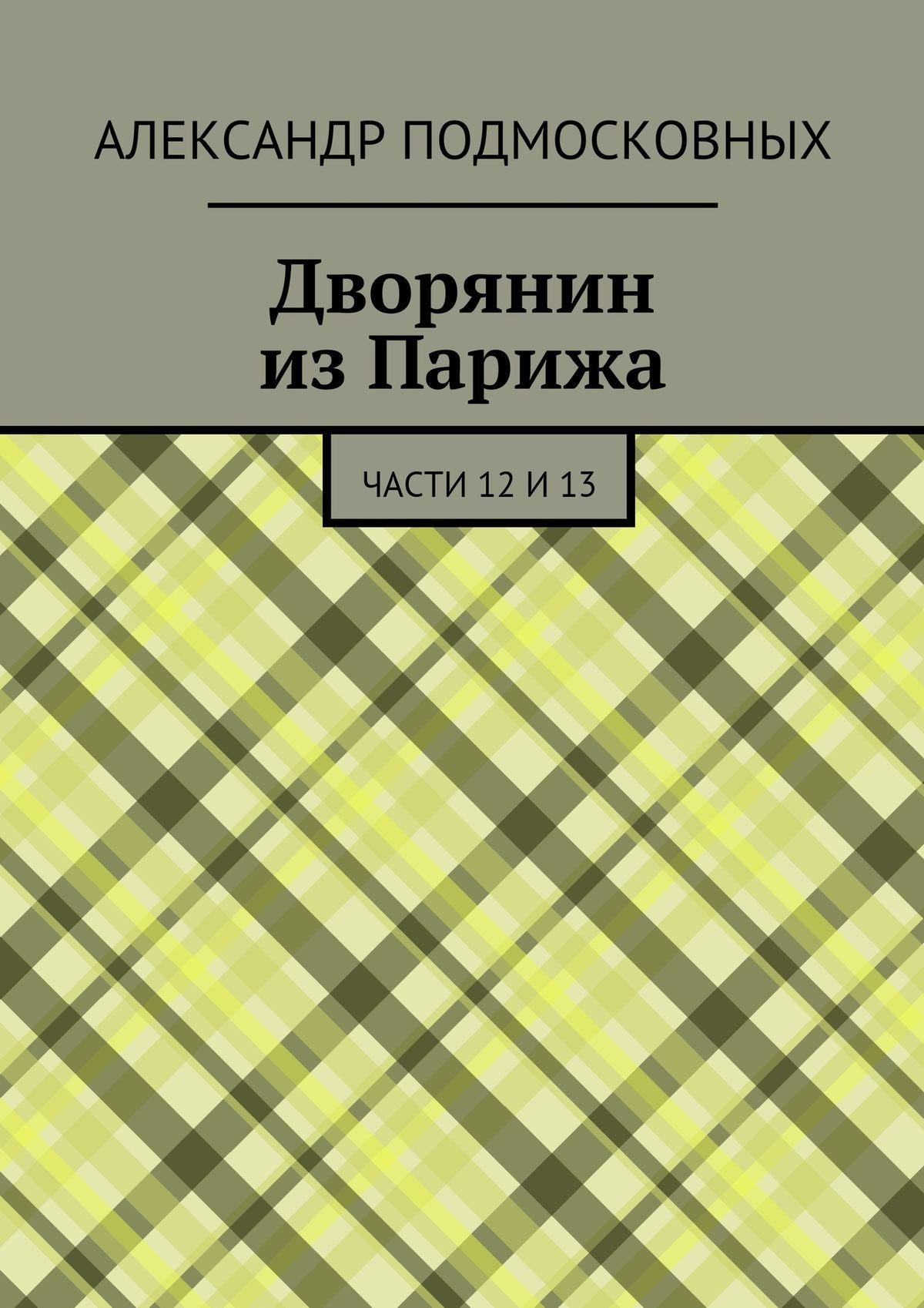 Дворянин изПарижа. части 12и13