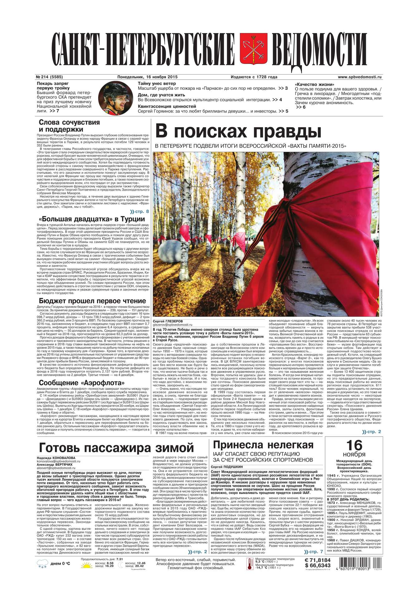 Редакция газеты Санкт-Петербургские ведомости 214-2015