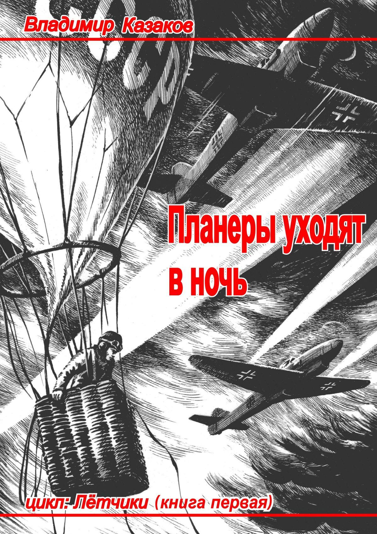 Владимир Казаков Планеры уходят вночь