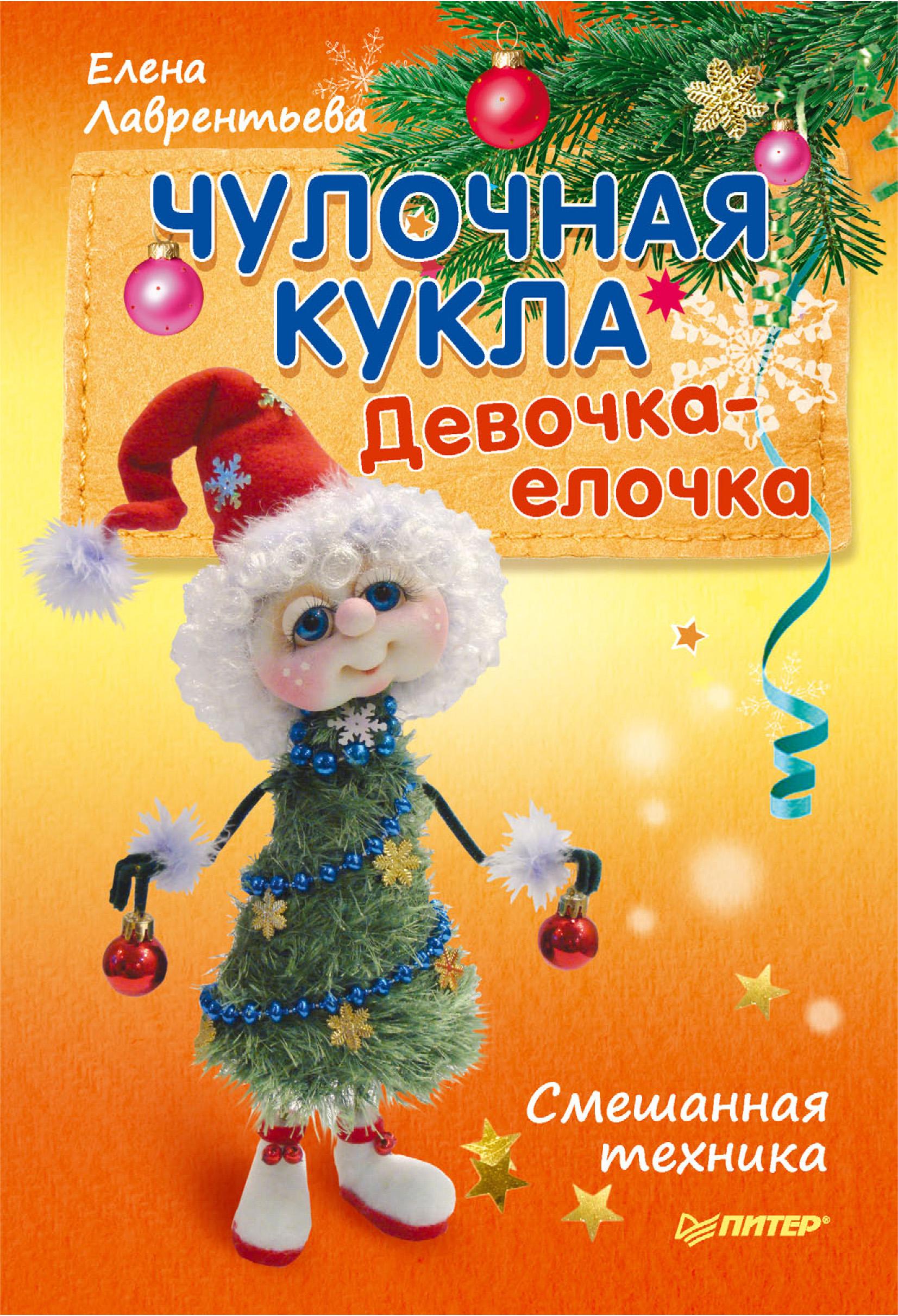 Елена Лаврентьева Чулочная кукла. Девочка-елочка елена лаврентьева авторская чулочная кукла забавные коты