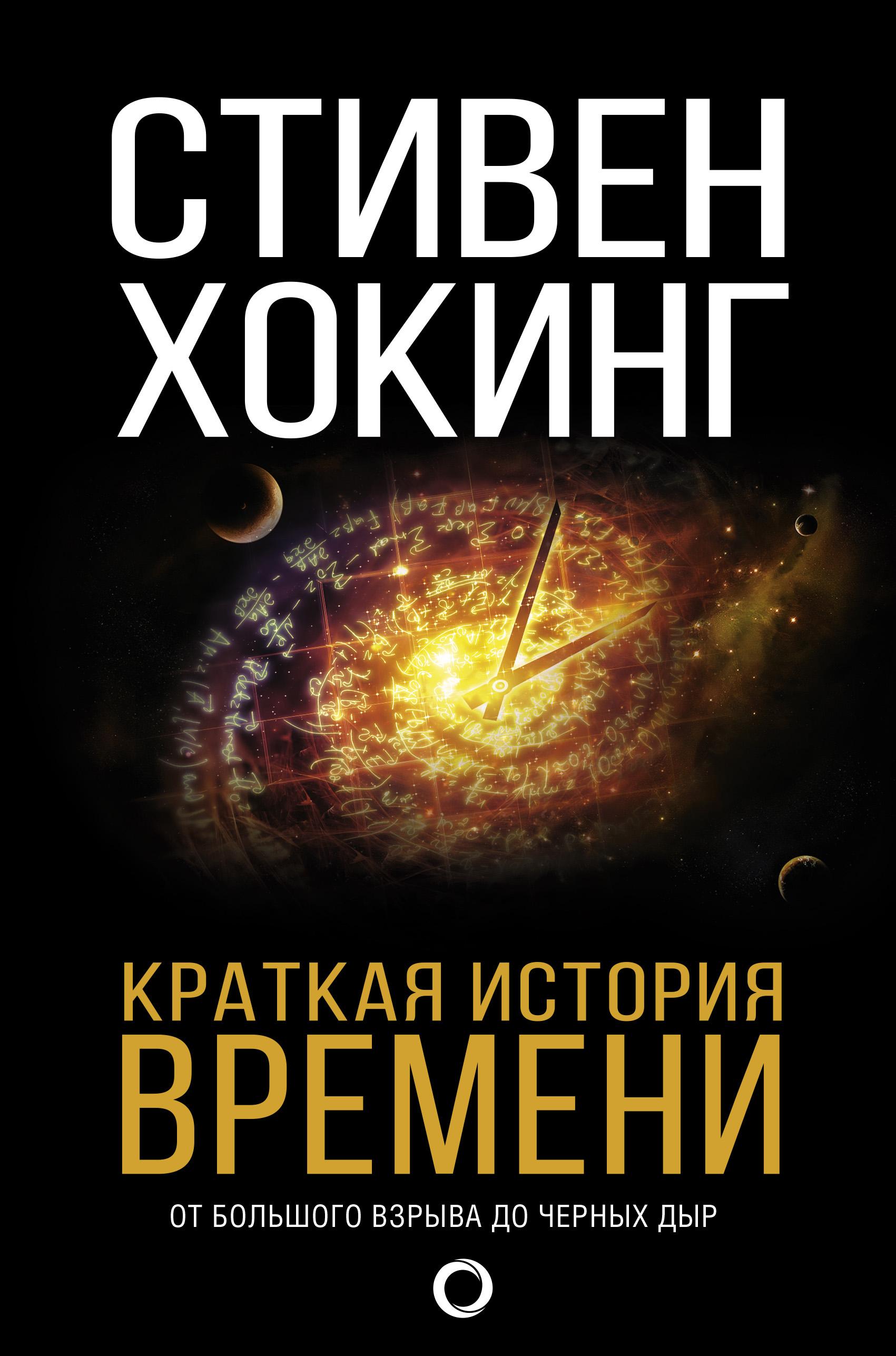Фото - Стивен Хокинг Краткая история времени. От Большого Взрыва до черных дыр хокинг л хокинг с джордж и сокровища вселенной isbn 9785903497225