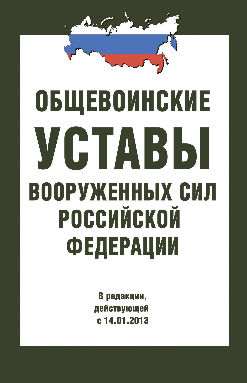 Сборник Общевоинские уставы Вооруженных Сил РФ цена 2017
