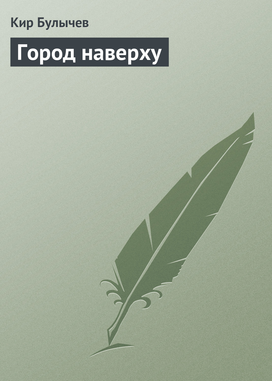 купить Кир Булычев Город наверху по цене 349 рублей