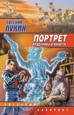 Евгений Лукин Портрет кудесника в юности (сборник)