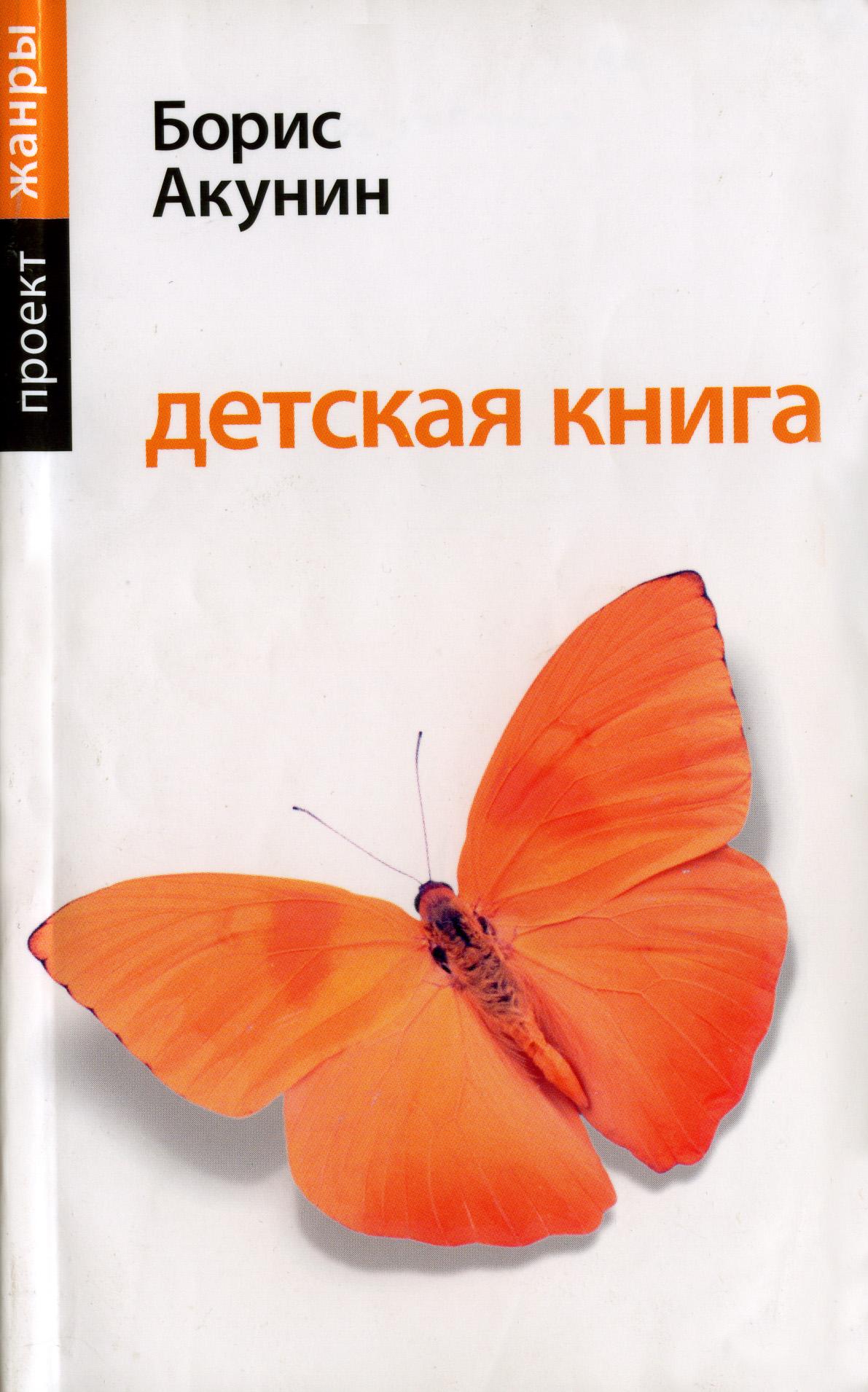 Борис Акунин Детская книга