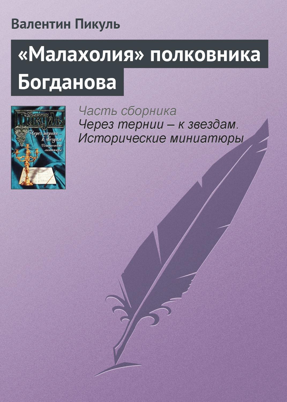 «Малахолия» полковника Богданова ( Валентин Пикуль  )