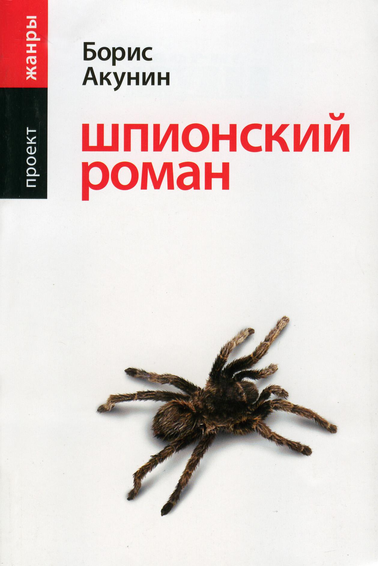 купить Борис Акунин Шпионский роман по цене 139 рублей