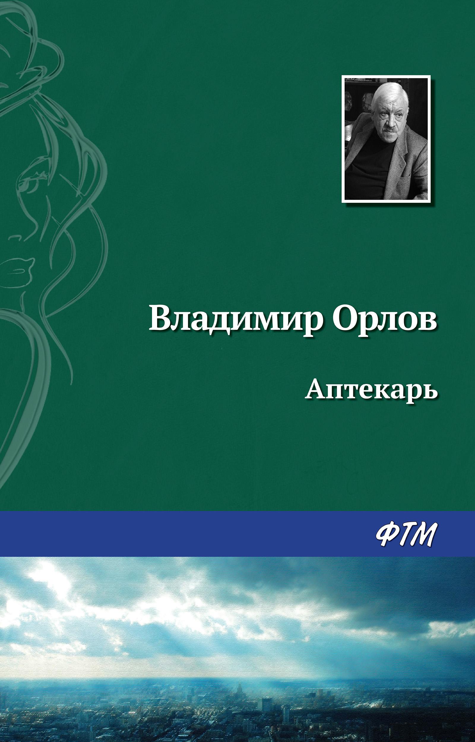 Владимир Орлов Аптекарь