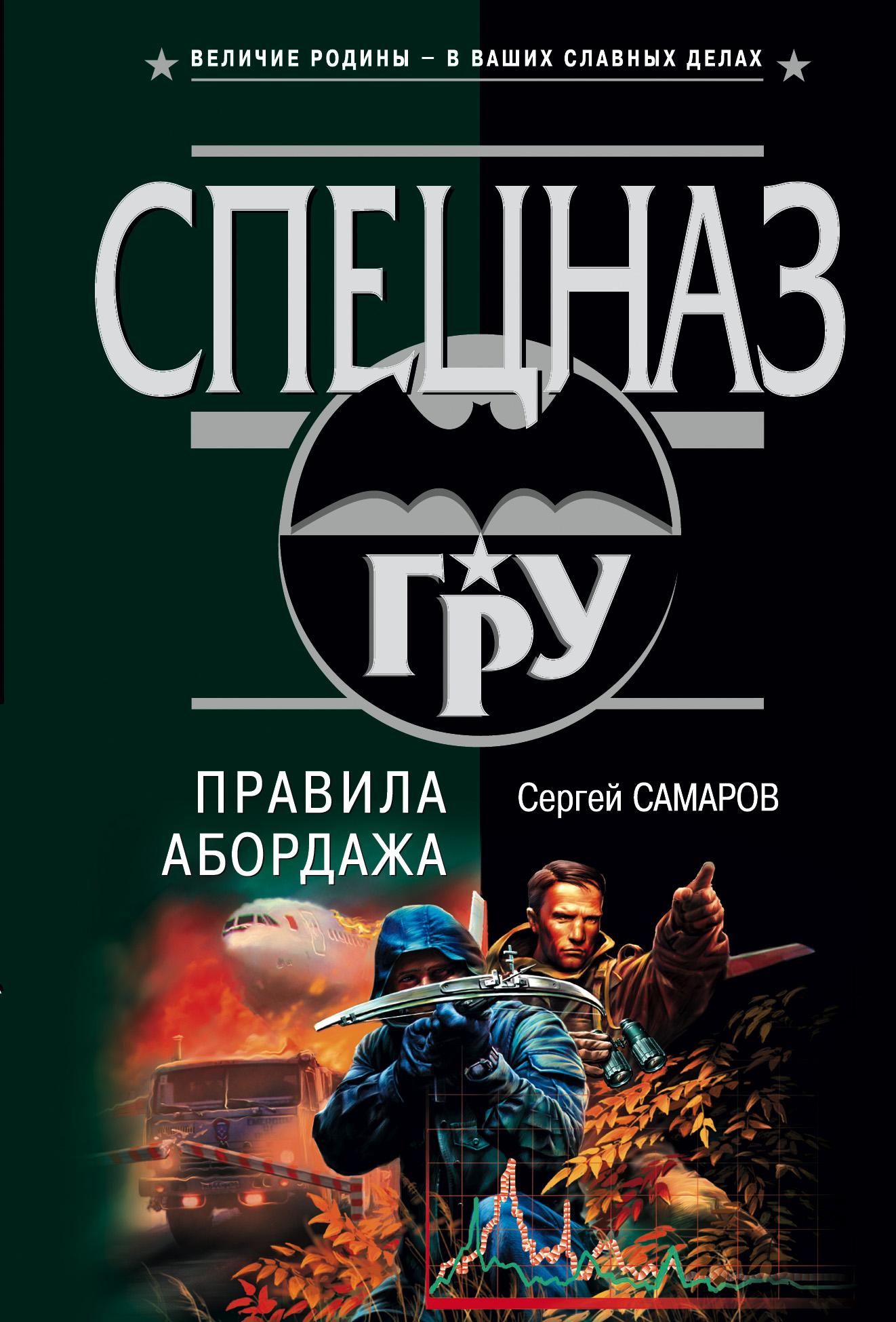 Сергей Самаров Правила абордажа ангелов круче не бывает