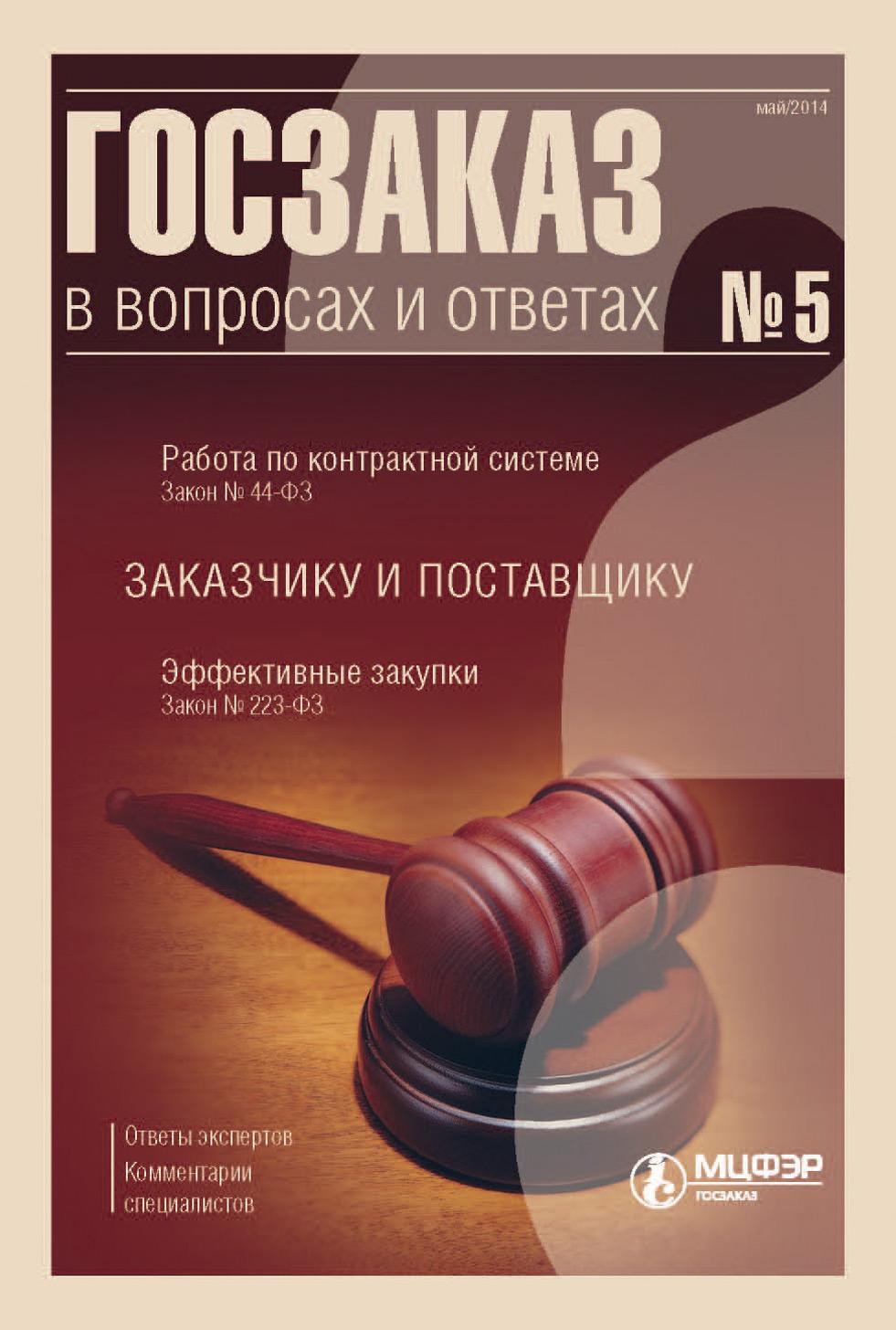 Отсутствует Госзаказ в вопросах и ответах № 5 2014
