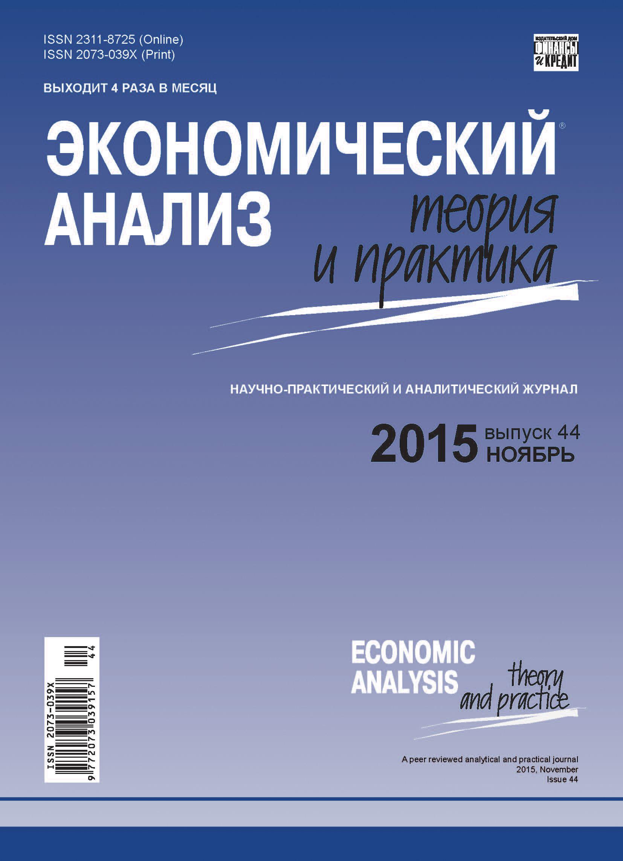 Отсутствует Экономический анализ: теория и практика № 44(443) 2015 антилл ник ли кеннет оценка компаний анализ и прогнозирование с использованием отчетности по мсфо