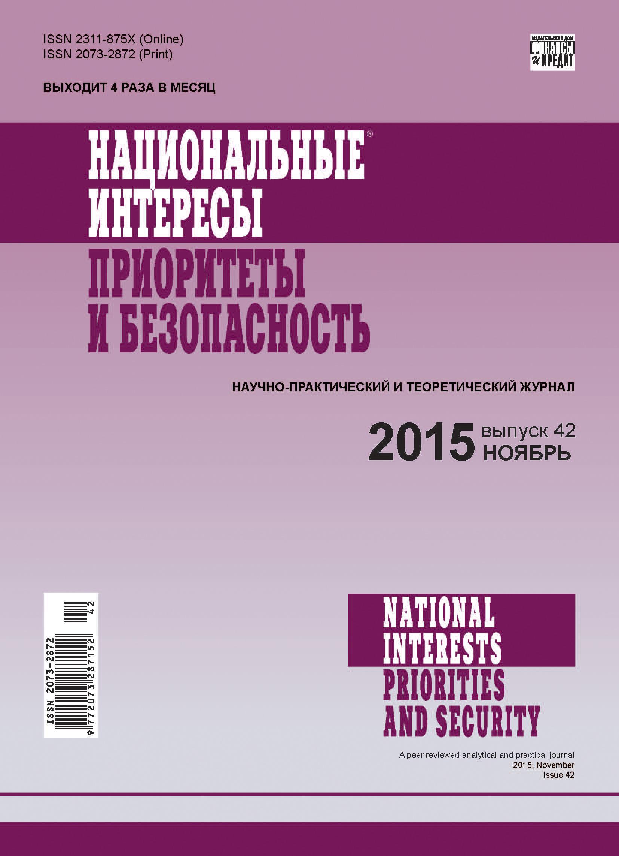Национальные интересы: приоритеты и безопасность № 42 (327) 2015