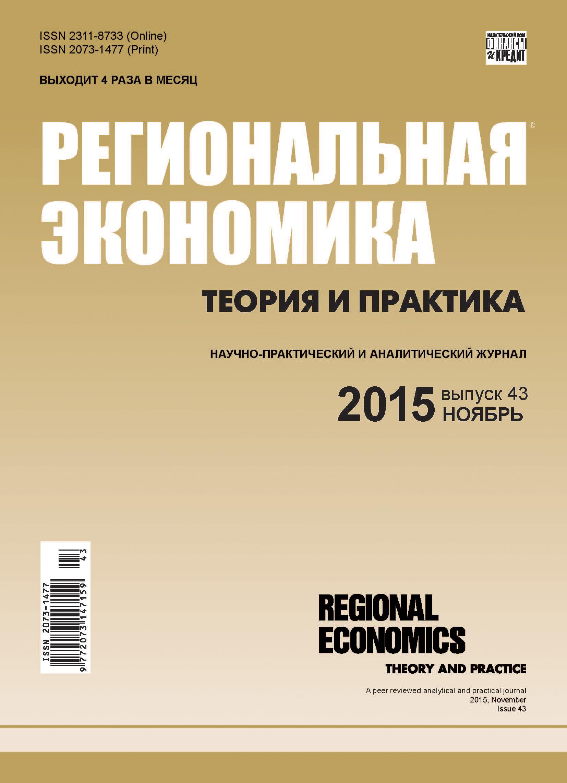 Отсутствует Региональная экономика: теория и практика № 43 (418) 2015 в в котилко региональная экономическая политика