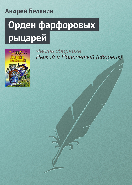 все цены на Андрей Белянин Орден фарфоровых рыцарей онлайн