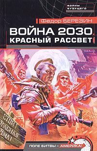 Федор Березин Красный рассвет