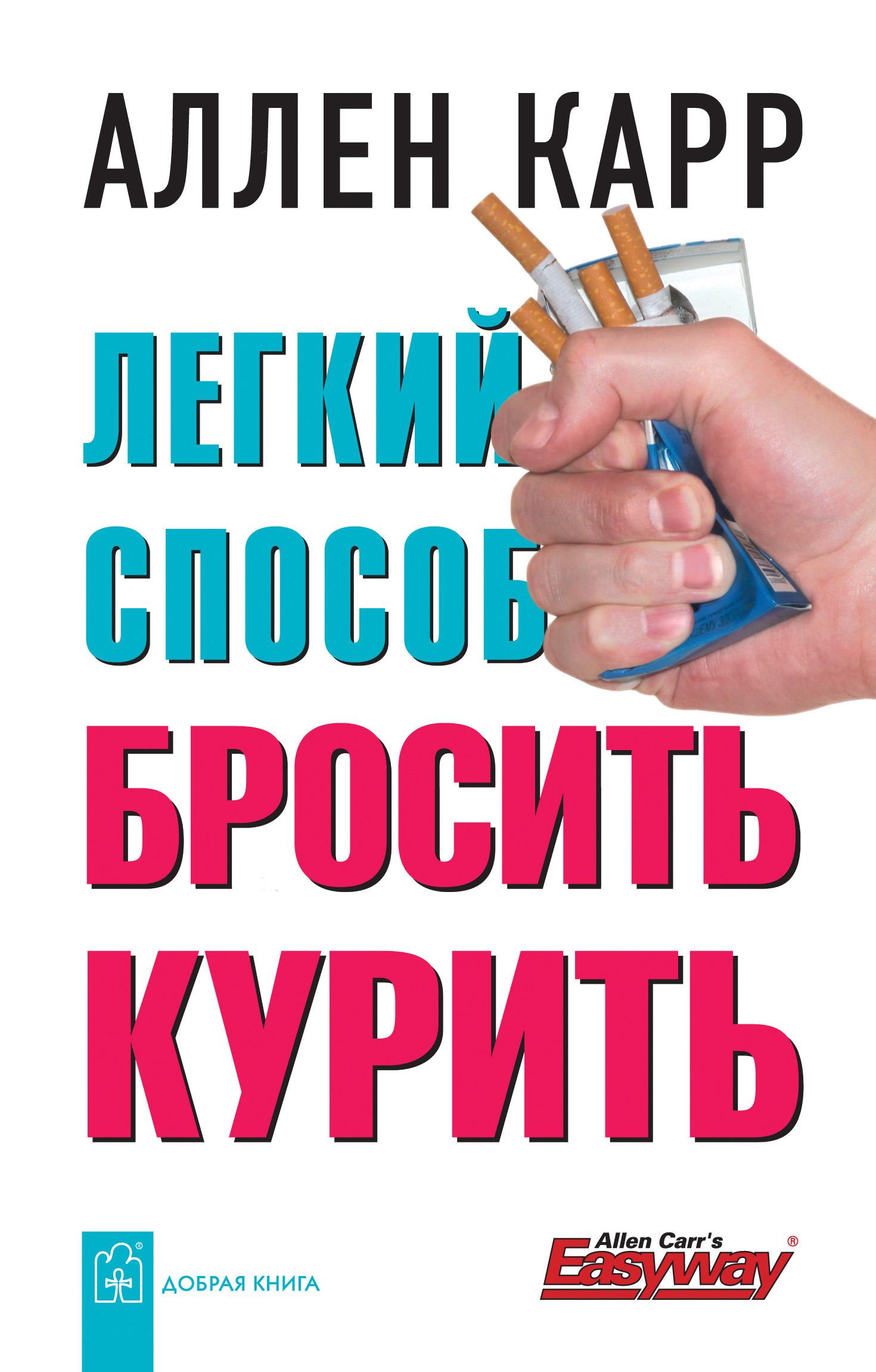 Аллен Карр Легкий способ бросить курить борис карлов интеллектуальный метод перестать курить табак